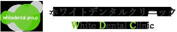 ホワイトデンタルクリニック中野院